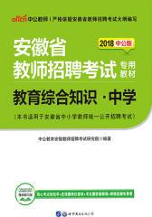 中公2018安徽省教师招聘考试专用教材教育综合知识中学