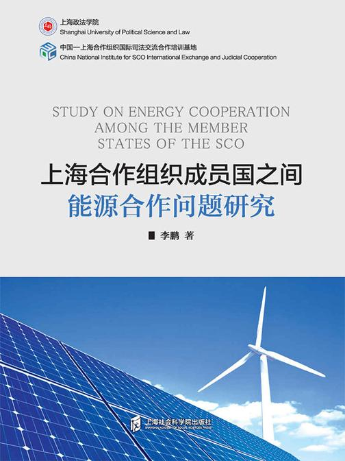 上海合作组织成员国之间能源合作问题研究