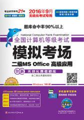 未来教育·全国计算机等级考试模拟考场二级MS Office高级应用