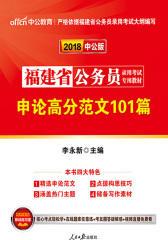 中公2018福建省公务员录用考试专用教材申论高分范文101篇