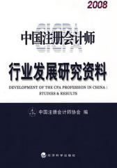 中国注册会计师行业发展研究资料(2008)