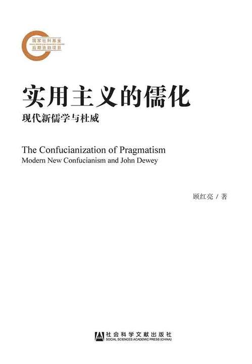 实用主义的儒化:现代新儒学与杜威