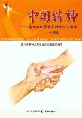 中国精神:伟大的抗震救灾精神学习读本:中学版(仅适用PC阅读)
