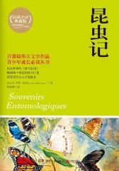 昆虫记(博集典藏馆)