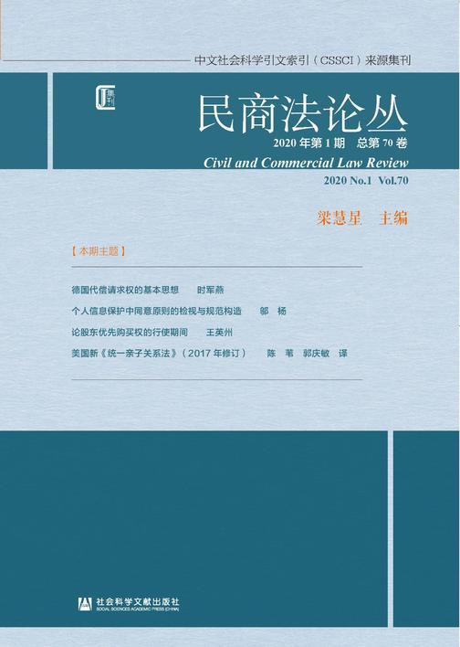 民商法论丛(2020年第1期/总第70卷)