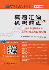 未来教育·证券从业人员一般从业资格考试·真题汇编与机考题库:证券市场基本法律法规+金融市场基础知识(大纲版)(套装共2册)