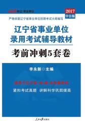中公版2017辽宁省事业单位录用考试辅导教材:考前冲刺5套卷