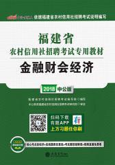 中公2018福建省农村信用社招聘考试专用教材金融财会经济