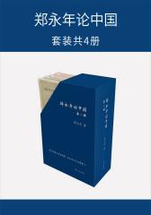 郑永年论中国(套装共4册)