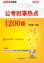 中公2018公考时事热点1200题