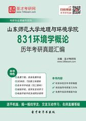 山东师范大学地理与环境学院831环境学概论历年考研真题汇编
