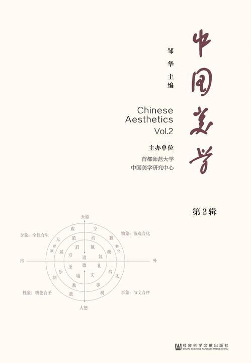 中国美学(第2辑)