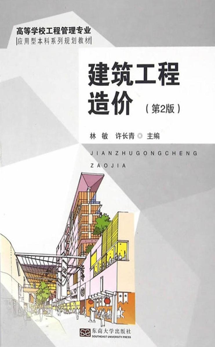 建筑工程造价(2版)
