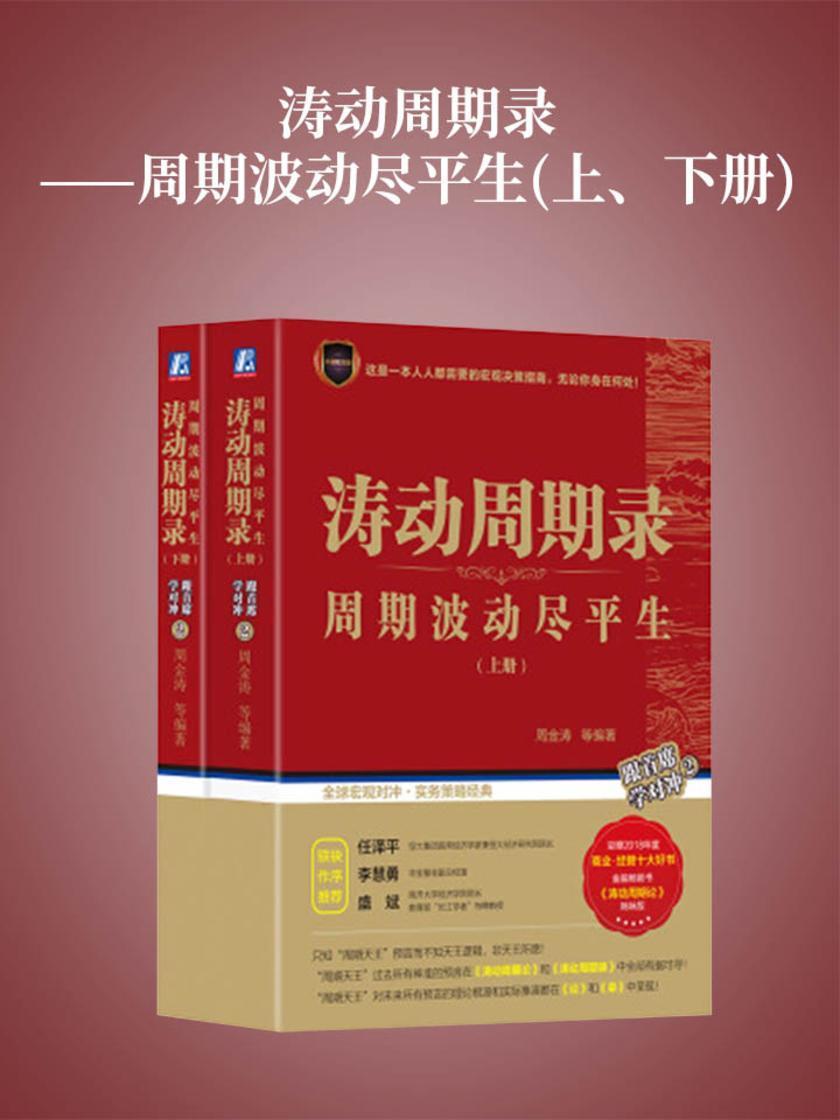 涛动周期录——周期波动尽平生(上、下册)