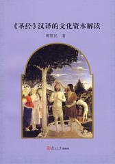 《圣经》汉译的文化资本解读(试读本)