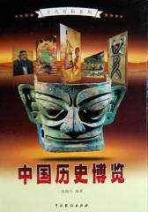 中国历史博览4