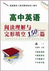 高中英语阅读理解与完形填空150篇(高1)(全国通用)(试读本)(仅适用PC阅读)