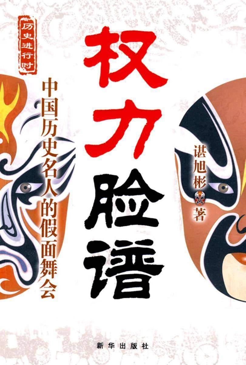 权力脸谱:中国历史名人的假面舞会