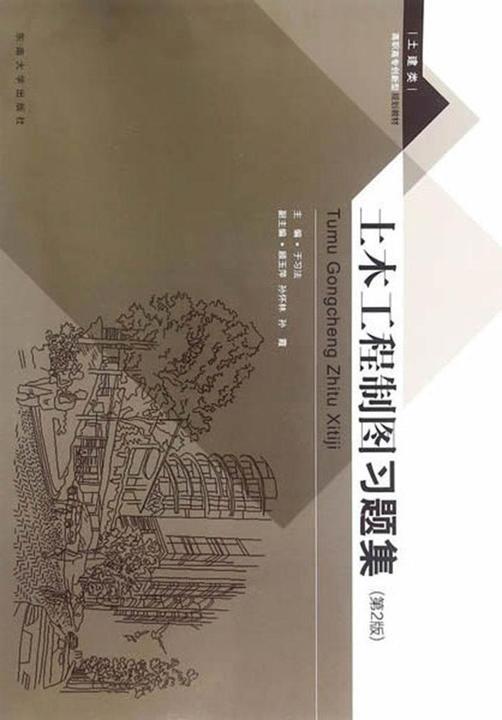 土木工程制图习题集(第2版)