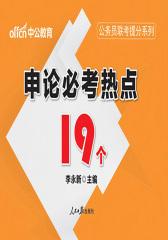 中公公务员联考提分系列申论必考热点19个