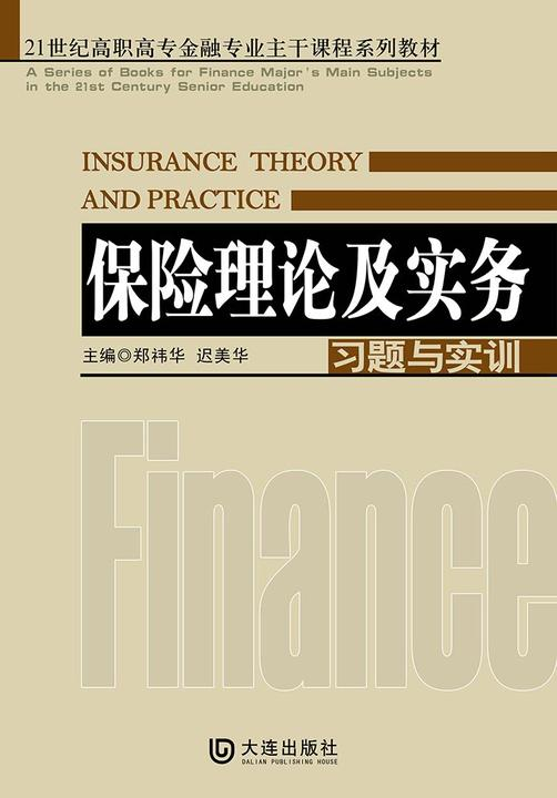 21世纪高职高专金融专业主干课程系列教材 保险理论及实务习题与实训