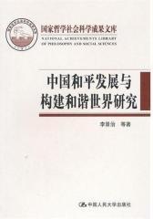 中国和平发展与构建和谐世界研究(仅适用PC阅读)