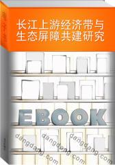 长江上游经济带与生态屏障共建研究(仅适用PC阅读)