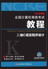 未来教育·(2016年版)全国计算机等级考试教程:二级C语言程序设计