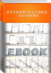 对外开放背景下的北京保险业——风险与风险管理