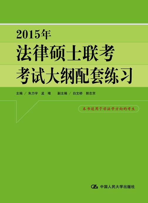 2015年法律硕士联考考试大纲配套练习