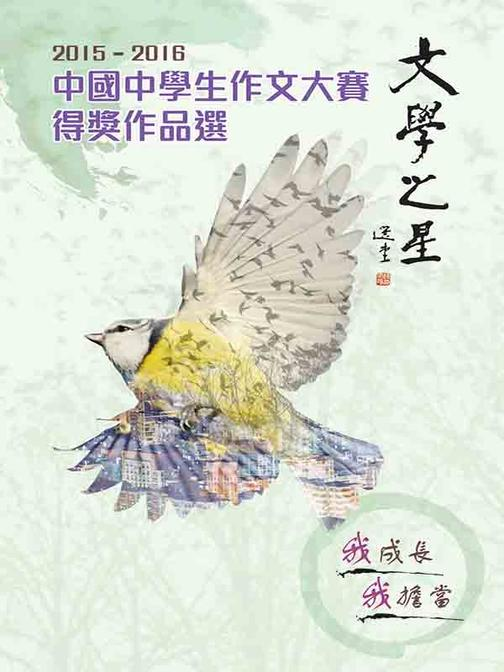 2015——2016中國中學生作文大賽得獎作品選