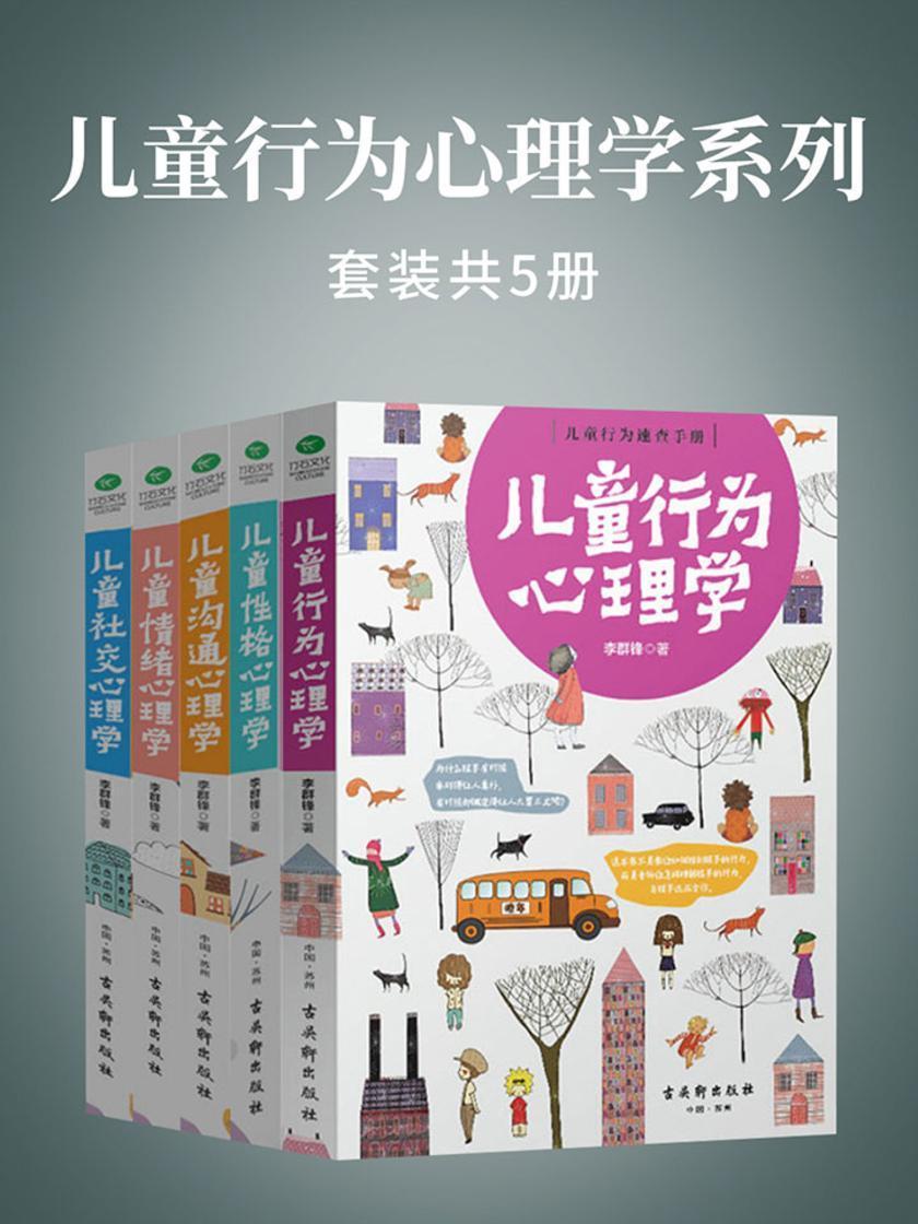 儿童行为心理学系列套装5册:父母如何做,孩子才能不抵触