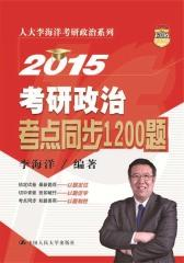 2015考研政治考点同步1200题