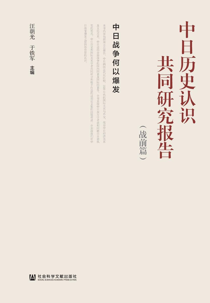 中日历史认识共同研究报告(战前篇):中日战争何以爆发