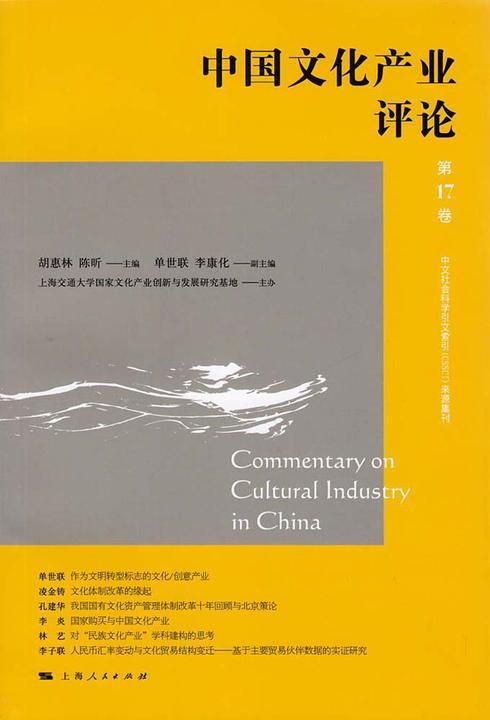 中国文化产业评论(第17卷)