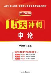 中公版2017安徽省公务员录用考试辅导教材:15天冲刺申论