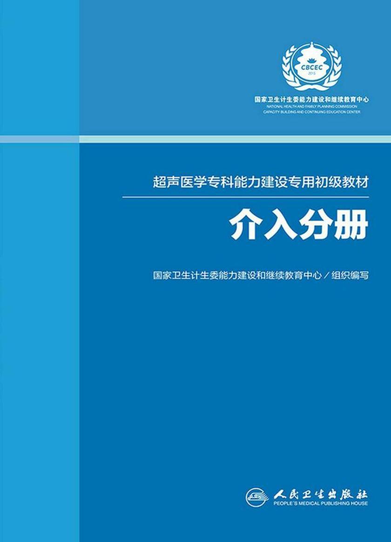 超声医学专科能力建设专用初级教材——介入分册
