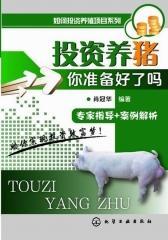 如何投资养殖项目系列——投资养猪—你准备好了吗?(试读本)