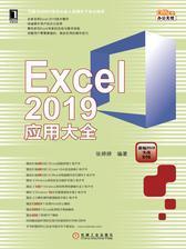 Excel 2019应用大全