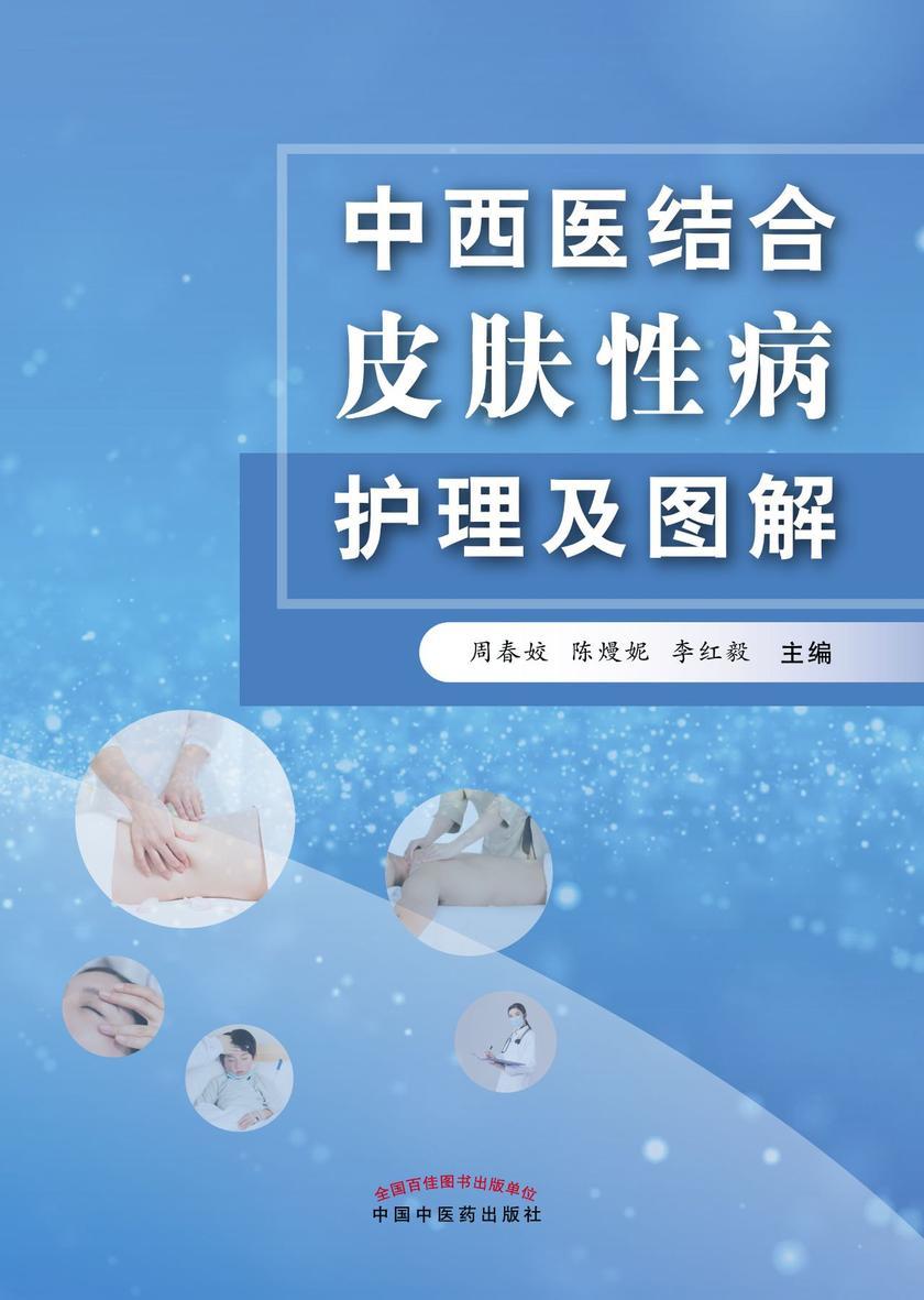 中西医结合皮肤性病护理及图解
