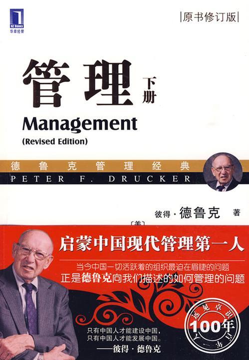 管理(原书修订版)(下册)