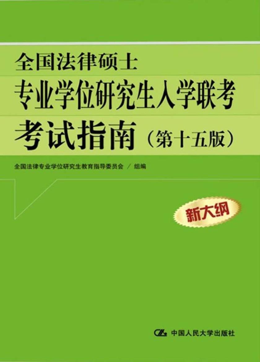 全国法律硕士专业学位研究生入学联考考试指南(第十五版)