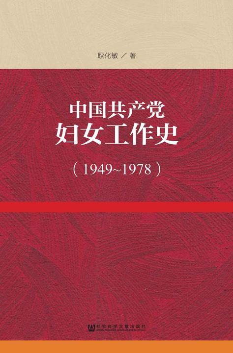 中国共产党妇女工作史(1949~1978)