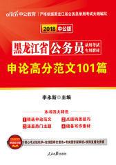 中公2018黑龙江省公务员录用考试专用教材申论高分范文101篇