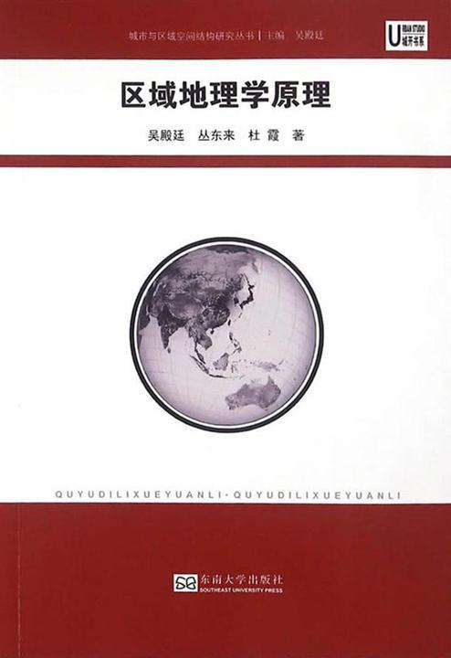 区域地理学原理