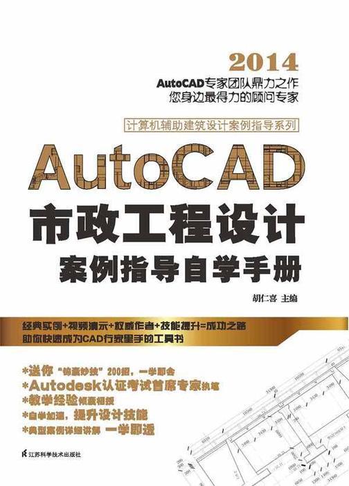 AutoCAD市政工程设计案例指导自学手册(仅适用PC阅读)