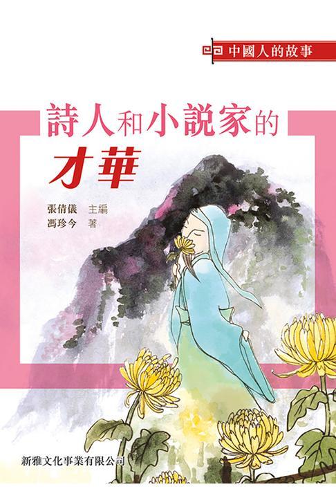 中國人的故事-詩人和小說家的才華