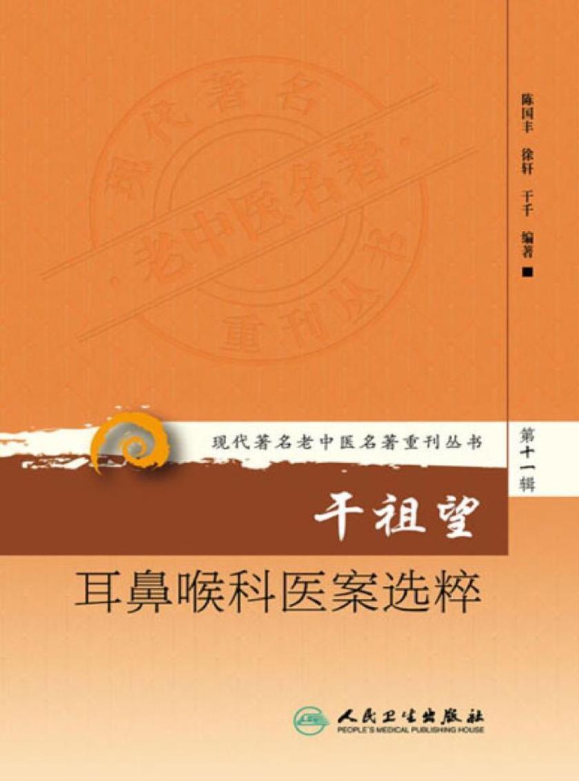 现代著名老中医名著重刊丛书第十一辑·干祖望耳鼻喉科医案选粹