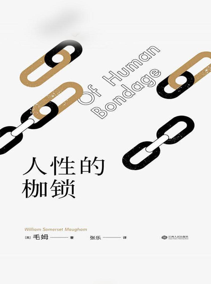 人性的枷锁(果麦经典)