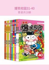 爆笑校园31-40(套装共10册)